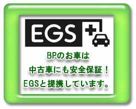 BPのお車は中古車まで安全保障