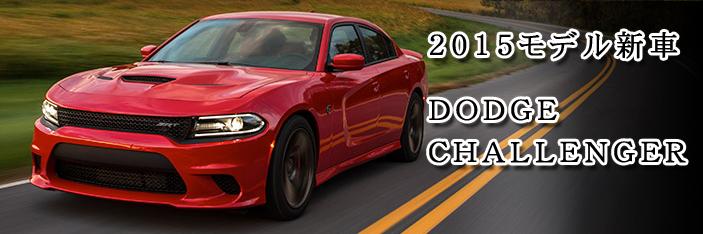 ダッジ チャージャー 2015 (Dodge Charger)【中古車】 看板画像