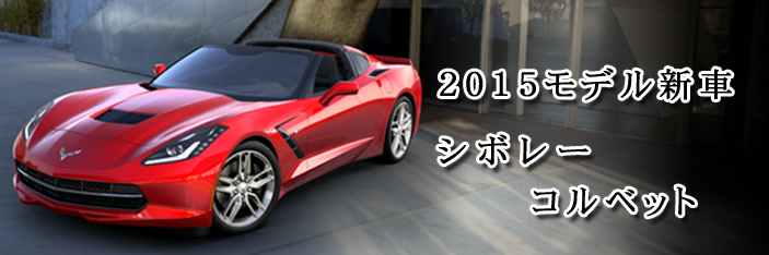 シボレー コルベット 2015 (Chevrolet Corvett)【中古車】 看板画像