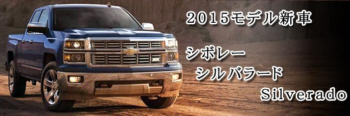 シボレー シルバラード 2015 (Chevrolet Silverado)【中古車】 看板画像