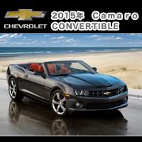 オープンカー特集 カマロコンバーチブル Camaro Convertible