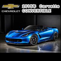 オープンカー特集 コルベットコンバーチブル Corvette Convertible