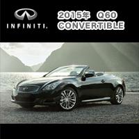オープンカー特集 Q60コンバーチブル Q60 convertible