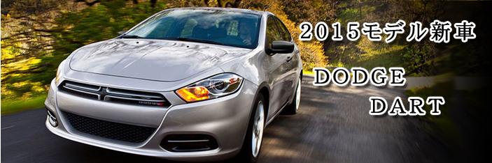 ダッジ ダート 2015 (Dodge dart)【中古車】 看板画像