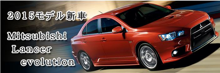 ミツビシ ランサー エボリューション 2015 (Mitsubishi RANCER Evolution)【中古車】看板画像
