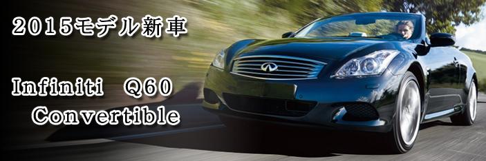 インフィニティ Q60コンバーチブル 2015 (InfinitiQ60 Convertible)中古車看板画像