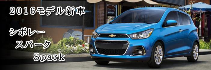 シボレー スパーク 2016 (Chevrolet Spark)看板画像