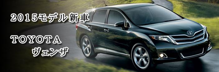 USトヨタ ヴェンザ 2015 (US Toyota venza)【中古車】  看板画像