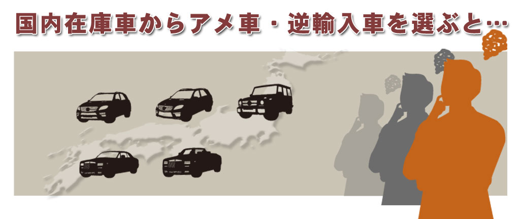 在庫品から車を選ぶと失敗する