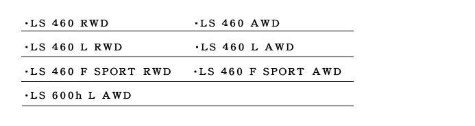 レクサス LSシリーズ 2016 (lexus LS) グレード 装備品