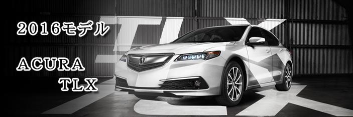 アキュラ TLX 2016 (Acura TLX)中古車看板画像