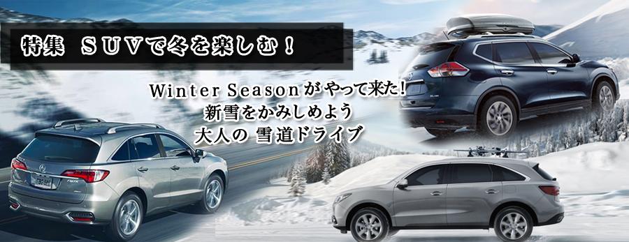 SUV特集 冬を楽しむ4輪駆動のアメ車・逆輸入車