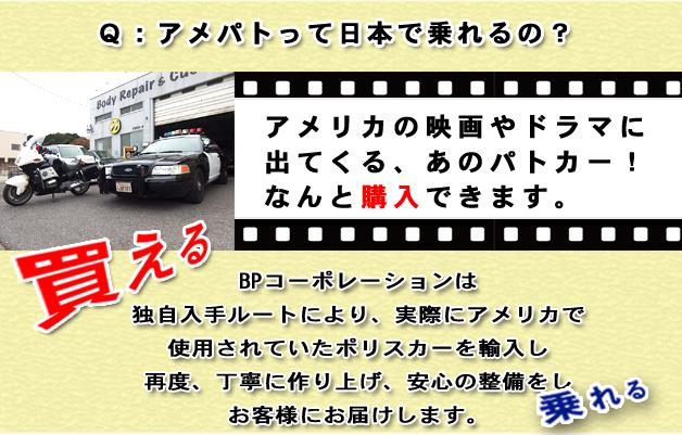 アメパトが買える アメパトに乗れる 映画やドラマのポリスカーが実際にアメリカで使用された車を輸入しうて作れる!