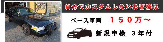 アメリカで使用されていたパトカー ベース車輌の購入は150万から(オプションなし状態) 新規車検3年付き