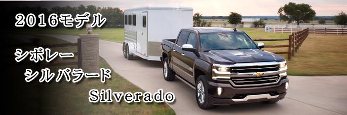 シボレー シルバラード 2016 (Chevrolet Silverado)【中古車】  看板画像