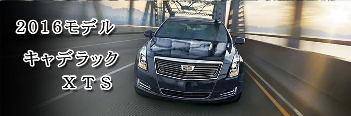 キャデラック XTS 2016 (Cadillac XTS)【中古車】  看板画像