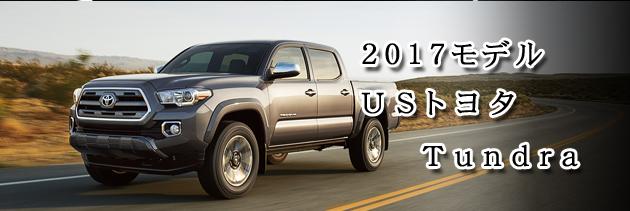 US トヨタ タンドラ 2017(US TOYOTA Tundra)新車 新車  看板画像