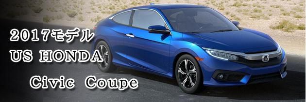 USホンダ シビック クーペ2017(HONDA CIVIC Coupe)新車  看板画像