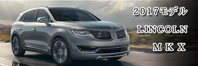 リンカーン MKX2017(Lincoln MKX)中古車 看板画像