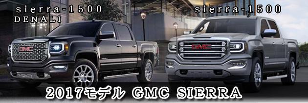 GMC シエラ2017(GMC SERRA) 中古車