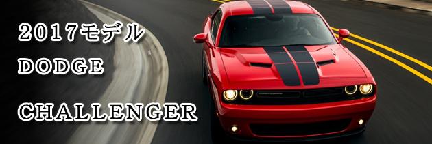 ダッジ チャレンジャー 2017(DODGE CHALLENGER)新車  看板画像