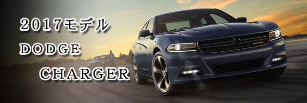ダッジ チャージャー 2017(DODGE CHARGER)新車  看板画像