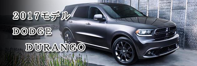 ダッジ デュランゴ 2017(DODGE DURANGO)新車 看板画像