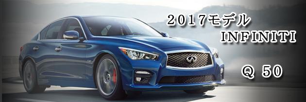 インフィニティー Q50 2017(INFINITI Q50)新車  看板画像
