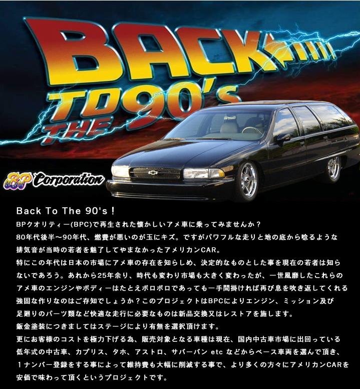 90年代,タホ,アストロ,カプリス,サバーバン,ラム,中古車,アメ車,逆輸入車,安い