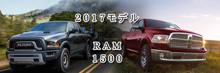2017年 ラム トラック 1500 (RAM TRUCK 1500)看板画像