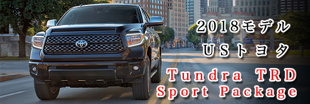 US トヨタ タンドラ TRD Sport Package 2018(US TOYOTA Tundra TRD Sport Package