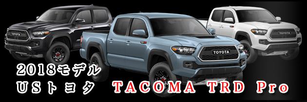 US トヨタ タコマ TRD Pro 2018(US TOYOTA Tacoma)中古車