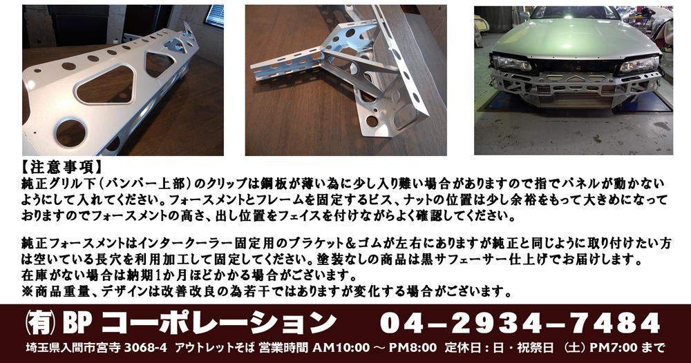 BNR32,R32GTR,スカイライン,軽量,オリジナル,パーツ,インナーレインフォース,販売,補強部品,強化