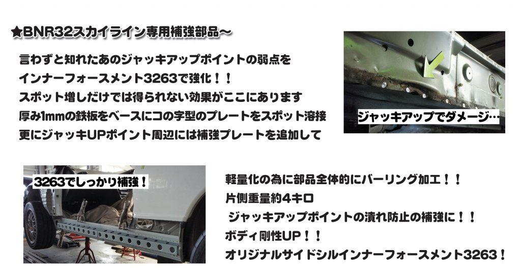 BNR32スカイライン用補強部品
