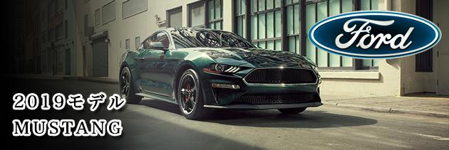 フォード マスタング 2019 (Ford MUSTANG)