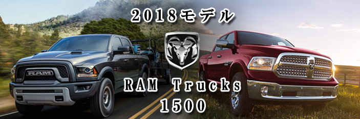 ダッジ ラム トラック1500 2018年 (RAM Trucks)新車