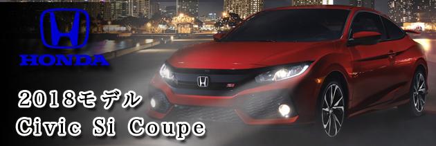 ホンダ シビック Si クーペ 2018 (HONDA Civic Si Coupe) 中古車