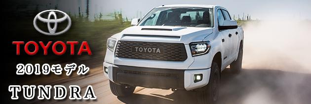 US トヨタ タンドラ 2019(US TOYOTA Tundra) 新車
