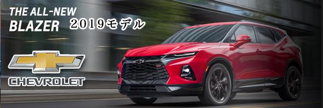 シボレー ブレイザー 2019 新型(Chevrolet blazer)