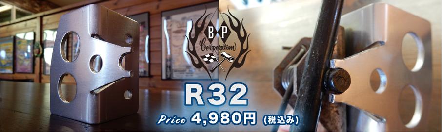 R32専用 強化アクセルペダルブラケット
