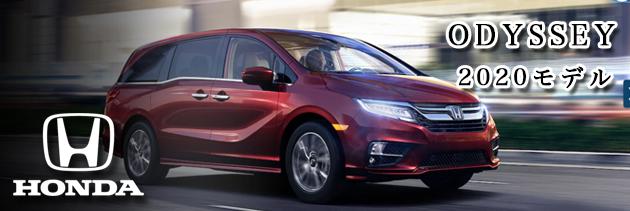 USホンダ オデッセイ 2020 (US HONDA Odyssey)  新車