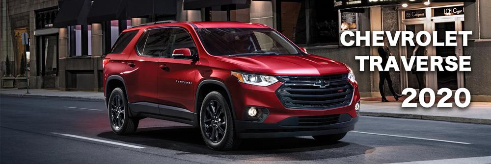 シボレー トラバース 2020 (Chevrolet Traverse)新車