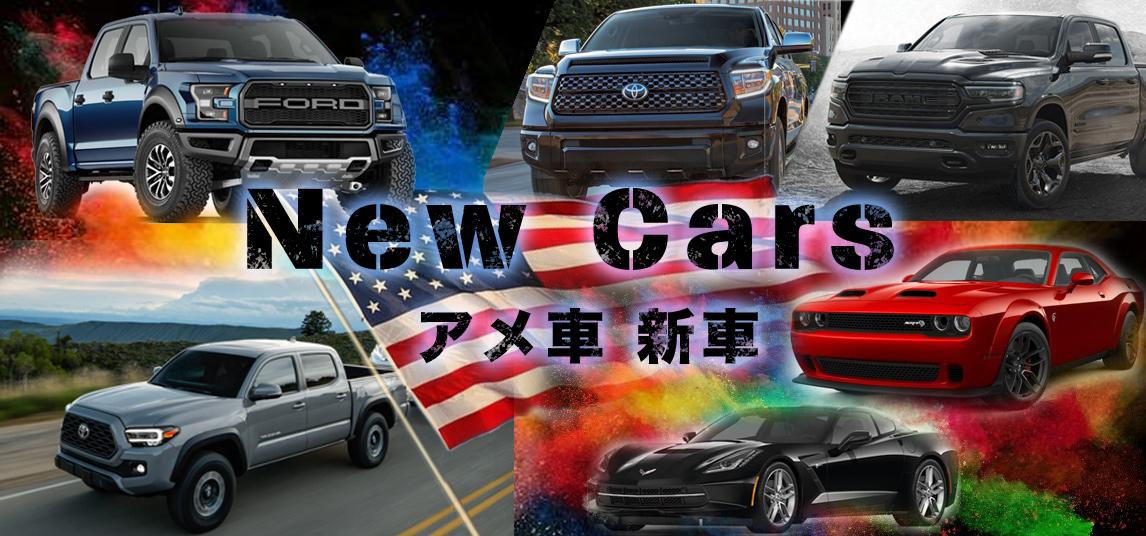 アメ車 新車