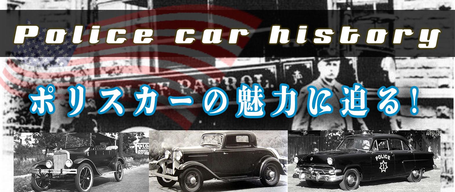 ポリスカー特集 ポリスカーの魅力に迫る ポリスカーの歴史