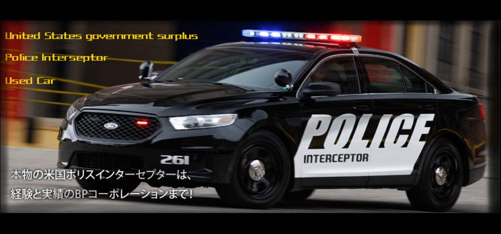POLICE Car 特集記事 ポリスカーの歴史や作り方も掲載中 本物の米国ポリスインターセプターは、経験と実績のBPコーポレーションまで!