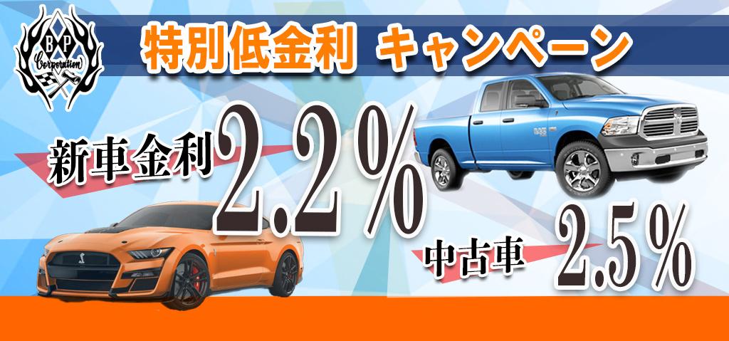 低金利 キャンペーン 自動車ローン
