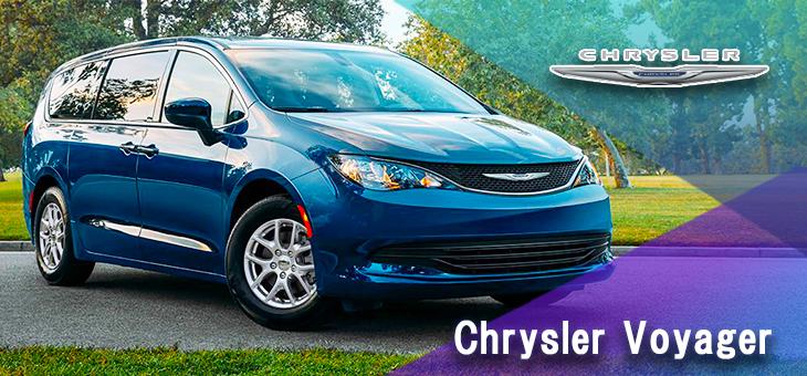 クライスラー ボイジャー 2020(Chrysler Voyager) 新車