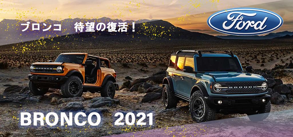 フォード ブロンコ 2021 (Ford Bronco)