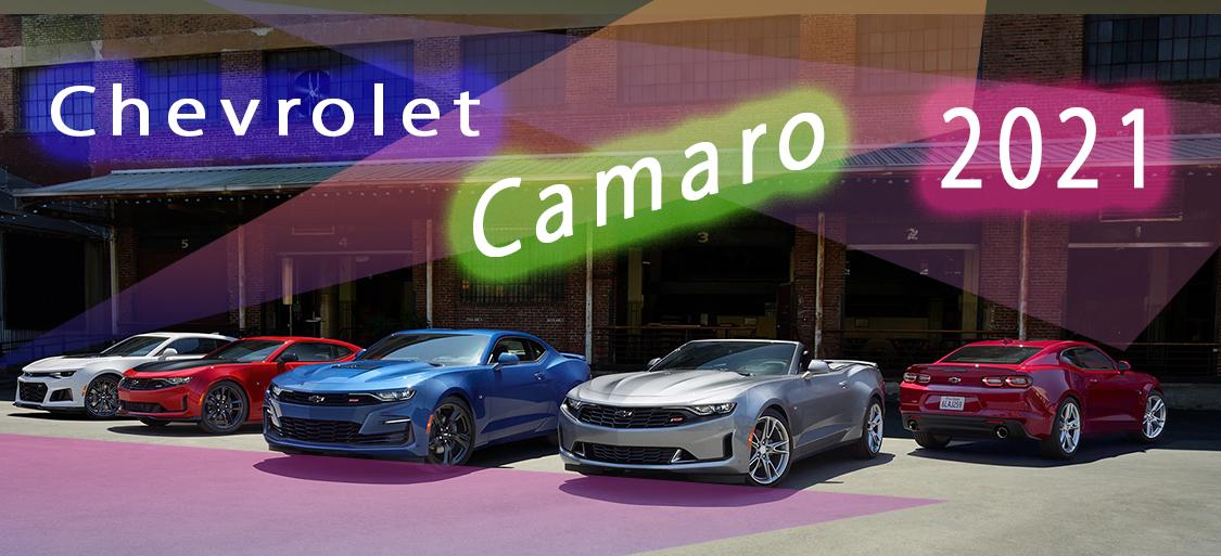 シボレー カマロ 2021 (Chevrolet Camaro)新車