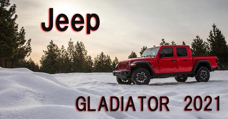 ジープ グラディエーター 2021 (JEEP Gladiator) 新車